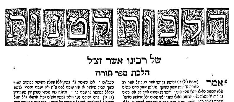 Image for Shimusha Rabbah: opening page of Rosh's Halakhot Ketannot (Frankfurt, 1720)